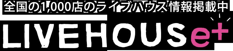 LIVEHOUSe+(ライブハウスプラス)|全国の1,000店舗のライブハウス情報掲載!